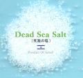 死海の塩(デッドシーソルト)