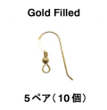 フレンチフックピアス(コイル+ボール)「14kgf(ゴールドフィルド)」(5ペア/10個)