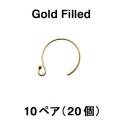 ラウンドフックピアス(ボールエンド)「14kgf(ゴールドフィルド)」(10ペア/20個)