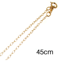 チェーンネックレス「14kgf(ゴールドフィルド)」45cm【アズキ・幅1.4mm】 1本
