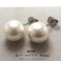 国産・貝パールピアス(純国産貝ミガキパール)10mm玉(チタン+サージカルステンレス/ロジウムメッキ)(1ペア)