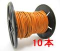 本革レザーコード・丸革紐/オレンジ/1mm×10メートル×10本