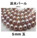 淡水パール(染・ラベンダー)/ポテト(5mm玉)(1連)