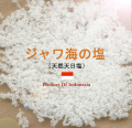 ジャワ海の塩