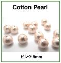 コットンパール(ピンク)8mm【丸玉・両穴】/50個