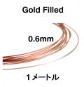 ローズ(ピンク)ゴールドフィルドワイヤー「ラウンド・ワイヤー」(ハーフハード)【0.6mm×1メートル】「14kgf」(1本)