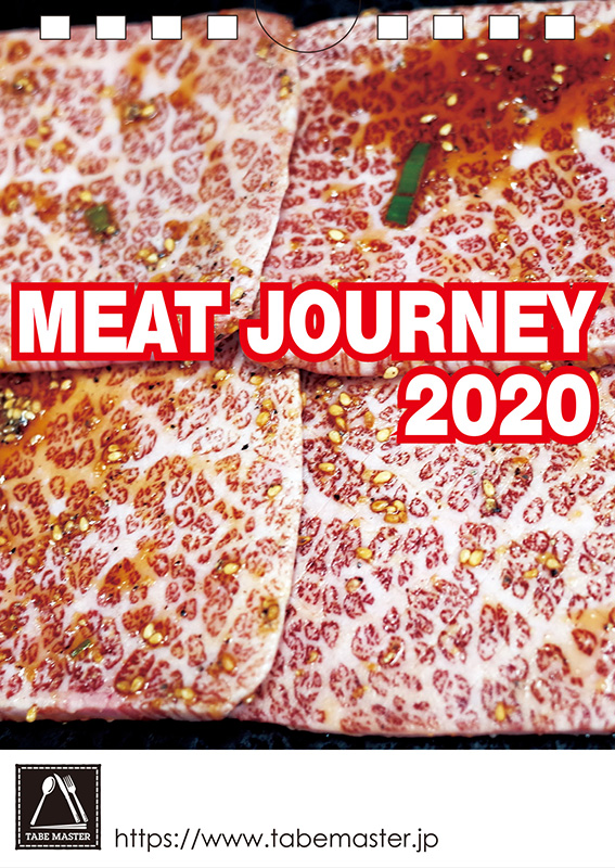 「MEAT JOURNEY 2020」表紙