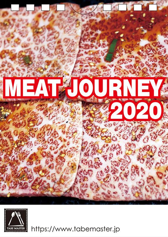 「MEAT JOURNEY 2020」表紙