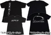 『フード・ラック!食運』Tシャツ