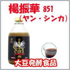 大豆発酵サプリ 楊振華(ヤン・シンカ)851Y型ドリンクタイプ250ml