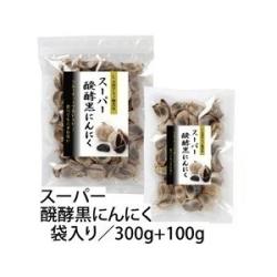 スーパー醗酵黒にんにく 粒タイプ300g+100g