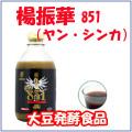【初回限定価格】大豆発酵サプリ 楊振華(ヤン・シンカ)851Y型ドリンクタイプ250ml(お取り寄せ)