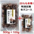 【特別定期毎月コース】スーパー醗酵黒にんにく 粒タイプ500g+100gセット