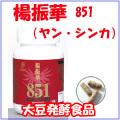 【期間限定ポイント20%】【お取り寄せ】大豆発酵サプリ 楊振華(ヤン・シンカ)851Y型カプセルタイプ90粒