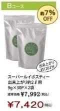 【定期購入】スーパールイボスティー 9g×30包×3袋