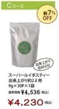 【定期購入】スーパールイボスティー 9g×30包