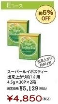 【定期購入】スーパールイボスティー 4.5g×30包×2箱