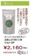 【定期購入】スーパールイボスティー 4.5g×20包
