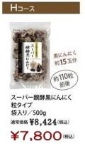 【定期購入】スーパー醗酵黒にんにく 粒タイプ500g