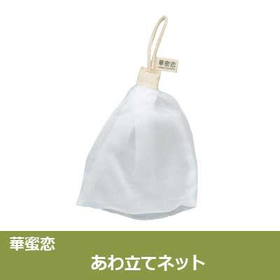 【メール便OK】華密恋(カミツレン) あわ立てネット 【カミツレン・カモミール・カミツレ・天然・国産】