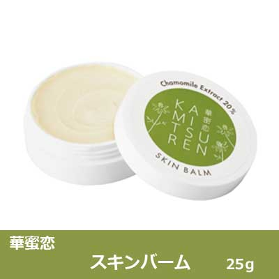華密恋(カミツレン) スキンバーム25g【カミツレン・カモミール・カミツレ・天然・保湿・国産】