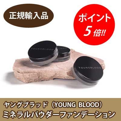【メール便OK】【正規品】ヤングブラッド(YOUNG BLOOD) ミネラル パウダーファンデーション   【ミネラルファンデ・100%】