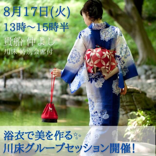 【貴船 仲よし・川床 特別会席付き】浴衣でグループセッション 2021年8月17日(火)13時~15時半