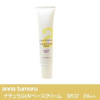 anna tumoru (アンナトゥモール) ナチュラルUVベースクリーム SPF27 PA++ オールシーズン用 UV化粧下地【無添加・ノンケミカル】