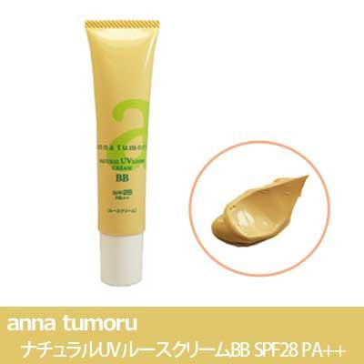 anna tumoru (アンナトゥモール) ナチュラルUVルースクリームBB SPF28 PA++【オールシーズン用・UV化粧下地・無添加・ノンケミカル】