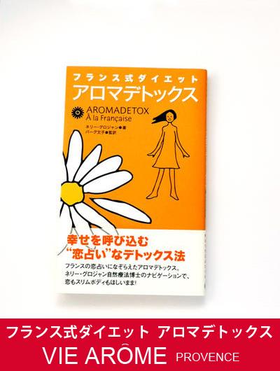 ヴィアローム(Vie arome) 書籍 フランス式ダイエット アロマデトックス 【本・アロマ】