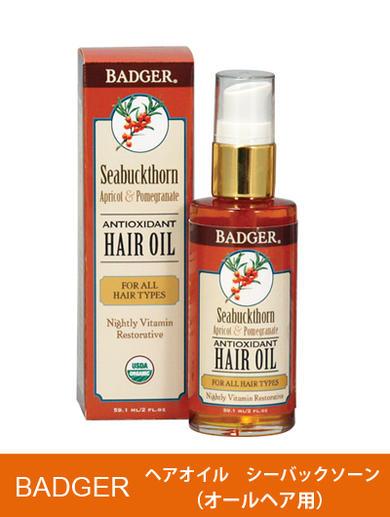 バジャー(BADGER) ヘアオイル(オールヘア用)シーバックソーン【アウトバストリートメント・髪・しっとり・枝毛・パサつき】