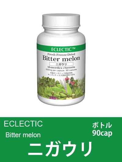エクレクティック(ECLECTIC) ニガウリ(ゴーヤー) ボトル90cap 【オーガニック100%・ハーブサプリメント・カプセル・糖が気になる】