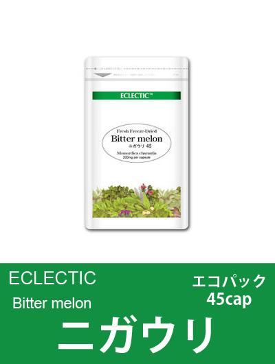 【メール便可】エクレクティック(ECLECTIC) ニガウリ(ゴーヤー) Ecoパック45cap【オーガニック・ハーブサプリ・カプセル・糖気になる】