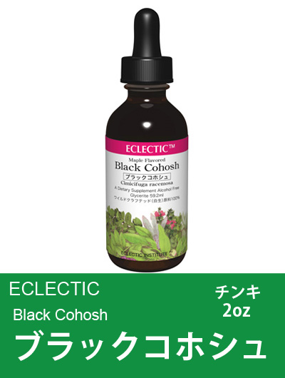 エクレクティック(ECLECTIC) ブラックコホシュ59.2ml 【オーガニック・ハーブサプリメント・チンキ・大人ニキビ・周期を整える】