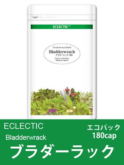エクレクティック(ECLECTIC) ブラダーラックEcoパック180cap【オーガニック・ハーブサプリ・カプセル・爽快トイレタイム】