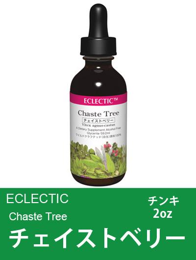 エクレクティック(ECLECTIC) チェイストベリー 59.2ml【オーガニック・ハーブサプリメント・チンキ・思春期ニキビ・母乳・チェスト】