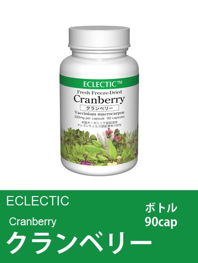 エクレクティック(ECLECTIC) クランベリー ボトル90cap 【オーガニック100%・ハーブサプリメント・カプセル・トイレが近い】