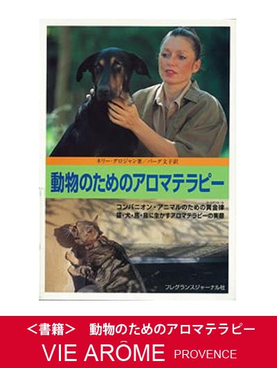 ヴィアローム(Vie arome) 書籍 動物のためのアロマテラピー 【本・アロマ・ペット・PET・犬・猫】