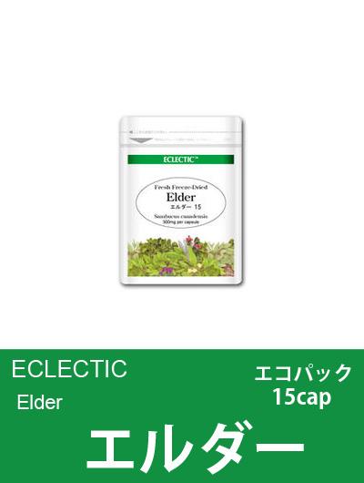 エクレクティック(ECLECTIC) エルダーEcoパック15cap 【オーガニック100%・ハーブサプリメント・カプセル】
