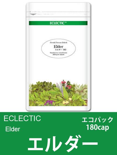 エクレクティック(ECLECTIC) エルダー Ecoパック180cap 【オーガニック・ハーブサプリメント・カプセルに】