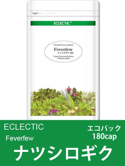 エクレクティック(ECLECTIC) ナツシロギク Ecoパック180cap【オーガニック・ハーブサプリ・カプセル・頭ズキズキ】