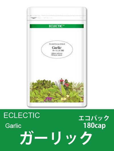 エクレクティック(ECLECTIC) ガーリック(ニンニク)EcoパックEcoパック180cap【オーガニック・ハーブ・カプセル・詰替用】
