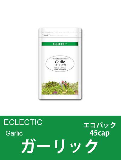 エクレクティック(ECLECTIC) ガーリック(ニンニク)EcoパックEcoパック45cap【オーガニック・ハーブ・カプセル・詰替用】