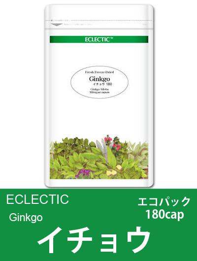 エクレクティック(ECLECTIC) イチョウ(ギンコ) Ecoパック 180cap【オーガニック・ハーブサプリ・カプセル・冷え・コリ】