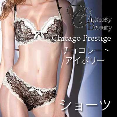 チェスニービューティ(CHASNEY BEAUTY)シカゴプレステージ(Chicago Prestige)ショーツ (チョコレートアイボリー)【CB3082/32-CHOIV】