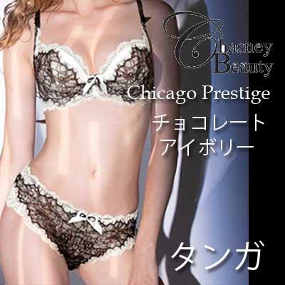 チェスニービューティ(CHASNEY BEAUTY)シカゴプレステージ(Chicago Prestige)タンガ (チョコレートアイボリー)【CB3082/29-CHOIV】