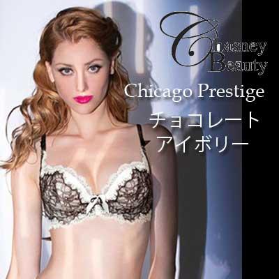 チェスニービューティ(CHASNEY BEAUTY)シカゴプレステージ(Chicago Prestige)ブラジャー (チョコレートアイボリー)※ウェイクアップ【CB3082/151FP-CHOIV】