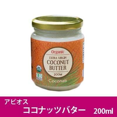 アビオス(abios)ココナッツバター200ml【ダイエット・オーガニック・低糖質・中鎖脂肪酸・食物繊維】
