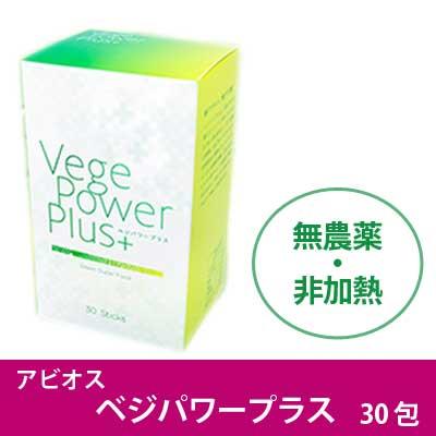 【単品】アビオス(abios)ベジパワープラス30包【青汁・無農薬・非加熱・乳酸菌入り・野菜不足】