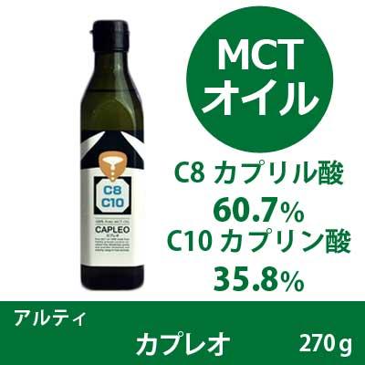 【定期】アルティ(ALTEE)カプレオ(MCTオイル)【ケトン体・ここなっつ・やし油・ダイエット・C8・C10・カプリン酸・カプリル酸・中鎖脂肪酸・えむしーてぃ・コーヒー】